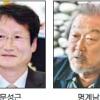 """문성근 """"유신 때나 있던 일 MB정권서 부활"""" 김미화 """"국가상대 소송 걸 문제"""""""