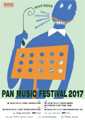'범음악제(Pan Music Festival)'가 오는 18일부터 서울 한남동 일신홀에서 열린다. 민간 현대예술제에서 가장 오래된 행사이기도 한 이번 축제는 '낯선 친숙함(unheimlichkeit)'의 과거-미래를 횡단하는 '새로움'이라는 주제로 지난 9일부터 광주·대구·제주 등 각 도시를 순회 중이다.