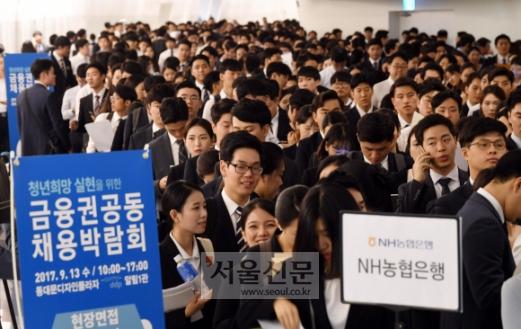 13일 서울 동대문디자인플라자(DDP)에서 열린 금융권 공동 채용박람회를 찾은 청년 구직자들이 현장 면접을 위해 길게 줄을 서서 대기하고 있다. 이날 박람회에서는 1300명이 현장 면접을 봤다. 정연호 기자 tpgod@seoul.co.kr