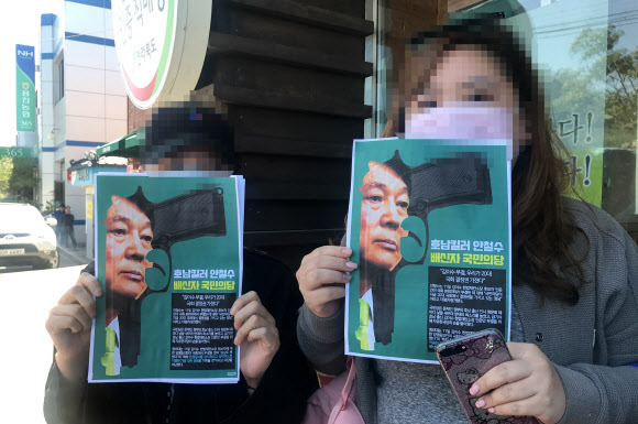 안철수 대표 비판하는 항의자들