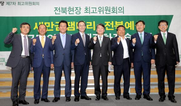 국민의당-전북도 예산정책협의회 기념촬영