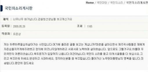 유준상이 대검찰청 국민의소리에 쓴 글