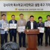 서울시의회 교육위, 강서 공진초 터에 특수학교 설립 촉구 성명