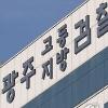 '환자폭행 CCTV 삭제 혐의' 광주시립요양병원 직원 영장