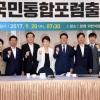국민의당·바른정당 '국민통합포럼' 출범…선거연대·통합론 불씨 될까?