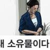 """김준기 동부그룹 회장 성추행, 비서에 """"너는 내 소유물…반항 말라"""""""