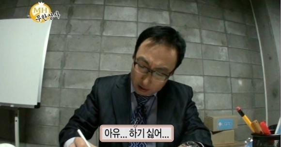 직장인들의 진심. MBC 무한도전 화면 캡처