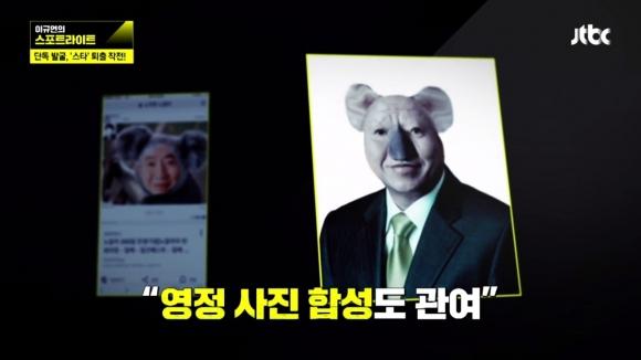 국정원이 노무현 전 대통령의 영정 사진 합성에도 관여했다는 증언이 나왔다.  JTBC 이규연의 스포트라이트