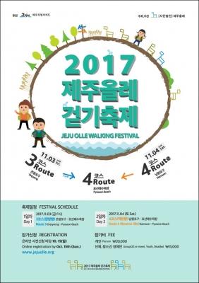 제주올레걷기축제 홍보 포스터.
