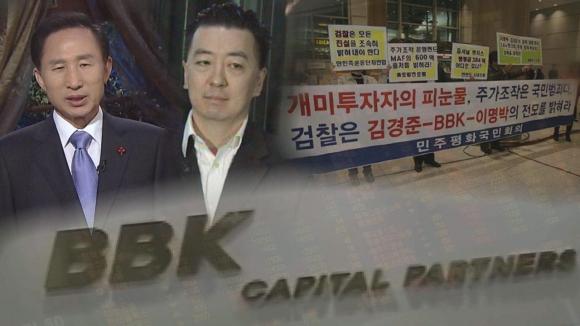 '그것이 알고싶다'…BBK 투자금 진실게임 출처=SBS 홈페이지 화면 캡처