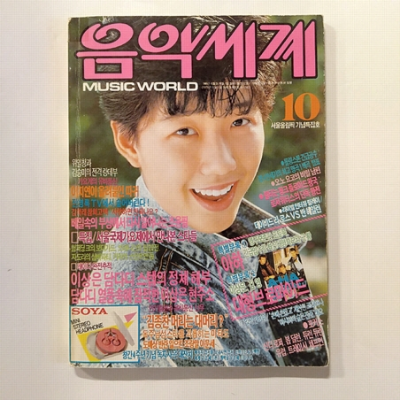 월간 음악세계 1988년 서울올림픽 특집호. 표지를 장식한 사람은 '담다디'로 인기를 모았던 신인 가수 이상은.