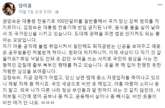 정미홍의 페이스북. 김정숙 여사에 원색적으로 비난했다