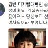 """정미홍 vs 김빈 '관종 논쟁'…""""국민은 당신을 관종이라 불러"""""""