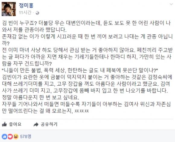 """정미홍 """"듣도 보도 못한 어린 사람이 나를 관종이라 했다"""" 사진=정미홍 더코칭그룹 대표 페이스북 캡처"""