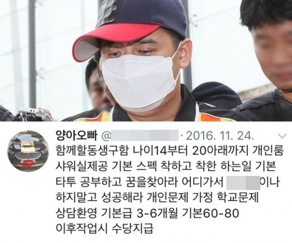 어금니아빠 이영학 트위터