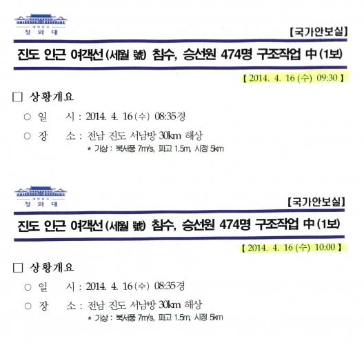 세월호 최초 보고시간 사후조작..'30분의 차이'