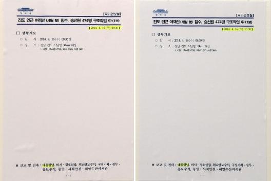 세월호 최초 보고시간 변경 문건