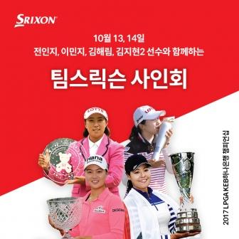 스릭슨 사인회 던롭 스릭슨이 13~14일 미국여자프로골프(LPGA) 투어 KEB하나은행 챔피언십 2,3라운드에서 팬사인회를 갖는다. 윗줄 왼쪽부터 시계방향으로 김해림, 김지현, 전인지, 이민지.