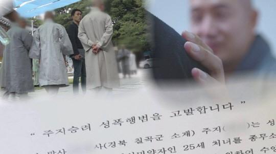 그것이 알고싶다 조계종 주지스님 성폭행 사건 sbs 제공