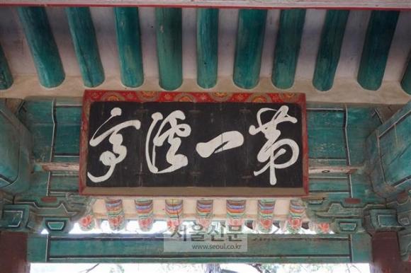 죽서루 내부에 남아 있는 미수 허목의 '第一溪亭'(제일계정) 현판.