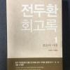 '전두환 회고록' 재출간…문제됐던 부분 삭제
