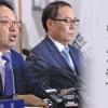 정치적 중립성 반영… '슈퍼 공수처' 여론에 조직 대폭 축소