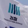 檢, 이재만·안봉근 '박근혜 뇌물 공범' 적시해 구속기소