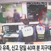 '이영학 사건' 경찰 거짓 해명 정황…실종신고 당시 지구대 '조용'