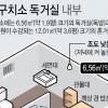 """박근혜 독방, 매트리스 있는 온돌…법무부 """"인권침해 주장, 사실과 달라"""""""