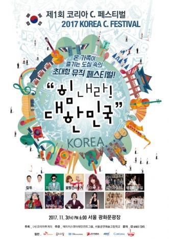 (사)코리아투게더가 주최하고 에이치스엔터테인먼트그룹과 서울공연예술고등학교가 주관하는 '제1회 코리아 C. 페스티벌'은 청소년부터 대한민국 국민 모두가 참여할 수 있도록 구성, 온 가족은 물론 나아가 온 세대가 즐길 수 있는 축제의 장으로 꾸며진다.