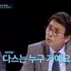 """'썰전' 유시민 """"다스는 누구 겁니까?""""…'MB맨' 박형준 대답이"""