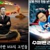 """軍사이버사 하다하다…""""'MB는 슈퍼맨' 찬양 합성사진 제작"""""""