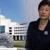국정원, 박근혜 청와대에 매년 10억씩 특수활동비 상납