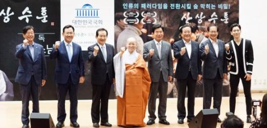 국회의원회관 대회의실에서 열린 영화 '산상수훈' 시사회가 끝난 뒤 의원들이 대해 스님과 함께 기념사진을 찍고 있다. ㈜그란 제공