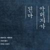 선비에 가려진 조선시대 '자식 바보'