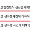 '한샘 성폭행 논란' 청와대 재수사 청원 1만 4000명 돌파