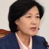 추미애 '지대 개혁' 공론화 가속