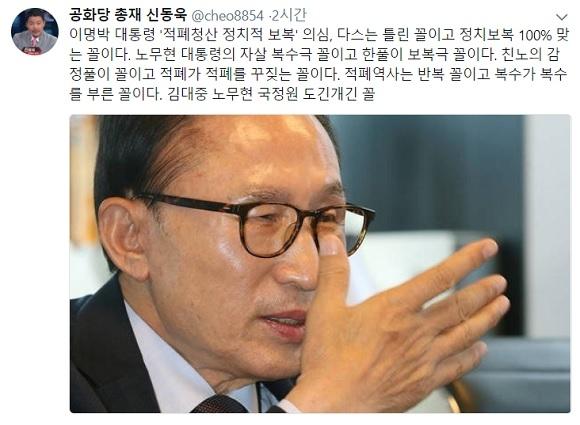 """신동욱 """"다스는 틀린 꼴, 정치보복 100% 맞는 꼴"""" 출처=신동욱 공화당 총재 트위터 화면 캡처"""