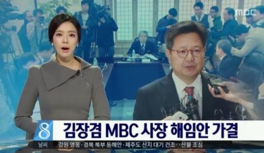 배현진 김장겸 MBC 사장 해임 전해 MBC 방송화면 캡처