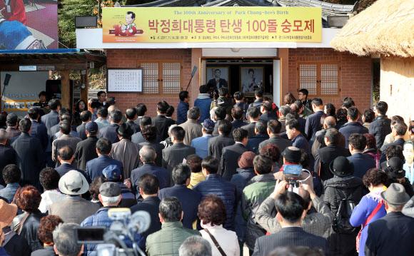 박정희 탄생 100돌 숭모제