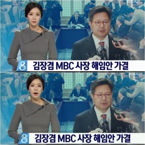 배현진 아나운서, 김장겸 사장 해임 보도 MBC 방송화면 캡쳐