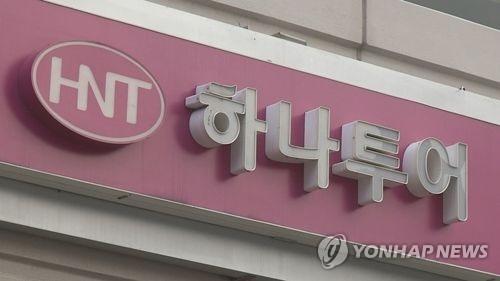 하나투어. 연합뉴스