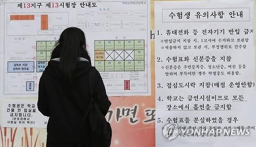 수능. 연합뉴스
