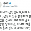 """김정숙 여사 생일 """"최고의 선물"""" 문재인 대통령과의 만남"""