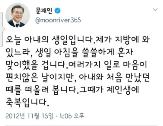 김정숙 여사 생일 축하 트윗 문재인 대통령