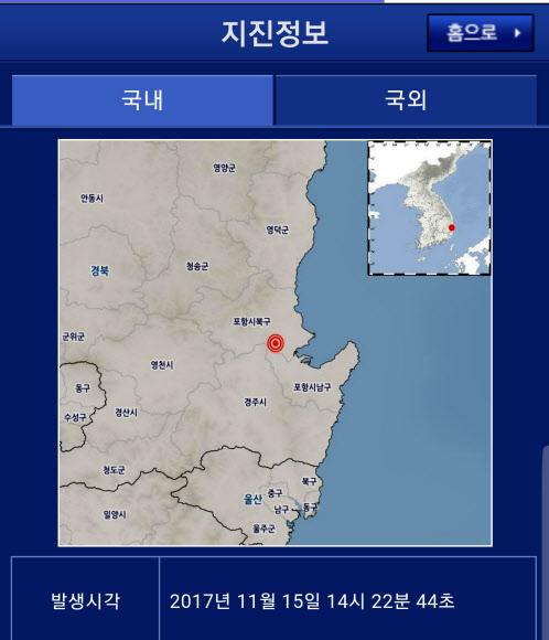 지진 알림 기상청 특보