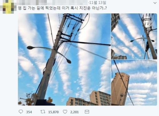 포항지진이 일어나기 이틀 전인 지난 13일 한 트위터 사용자가 '지진운 아닌가'라며 올린 사진 트위터 제공