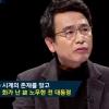 """유시민이 말하는 '논두렁 시계' 사건의 진실···""""망치로 깨버렸다"""""""