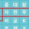 """방위사업청, 공식 이벤트서 """"노무현자살·검경힘내요"""" 문구 삽입 의혹"""