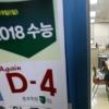 """""""수능 연기 두 번은 없다""""…여진 발생해도 23일 시행"""